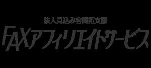 FAXアリフィエイトロゴ